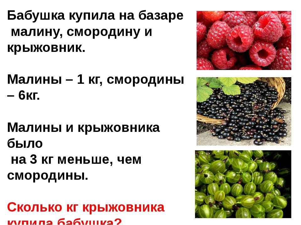 Бабушка купила на базаре малину, смородину и крыжовник. Малины – 1 кг, смород...