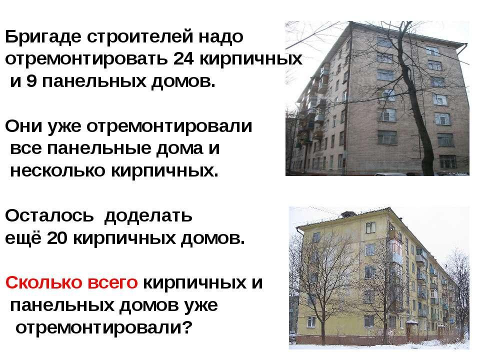 Бригаде строителей надо отремонтировать 24 кирпичных и 9 панельных домов. Они...
