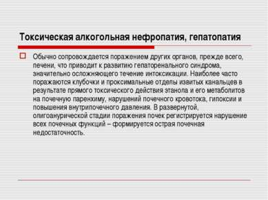 Токсическая алкогольная нефропатия, гепатопатия Обычно сопровождается поражен...
