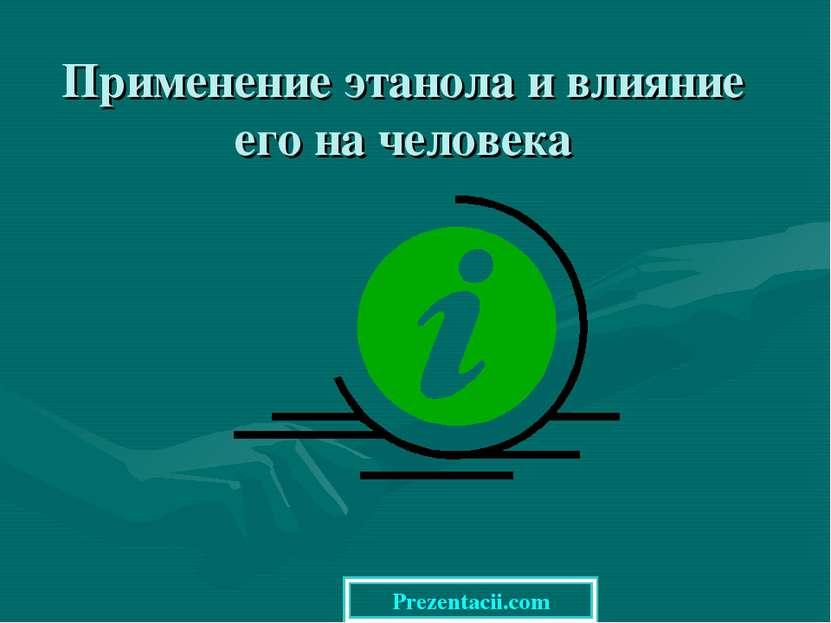 Применение этанола и влияние его на человека Prezentacii.com