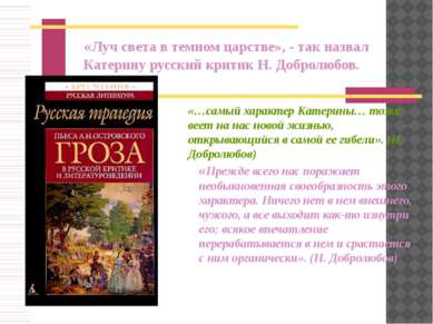 «Луч света в темном царстве», - так назвал Катерину русский критик Н. Добролю...