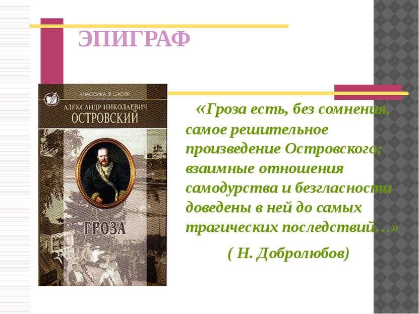 ЭПИГРАФ «Гроза есть, без сомнения, самое решительное произведение Островского...
