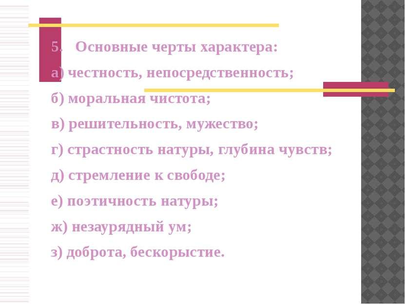 5. Основные черты характера: а) честность, непосредственность; б) моральная ч...