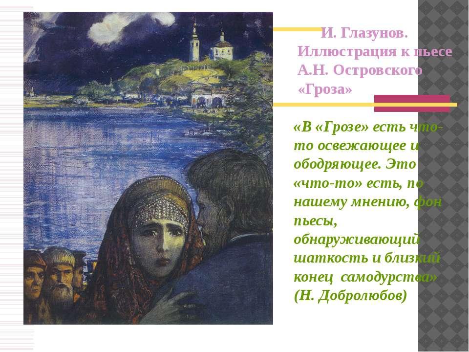И. Глазунов. Иллюстрация к пьесе А.Н. Островского «Гроза» «В «Грозе» есть что...