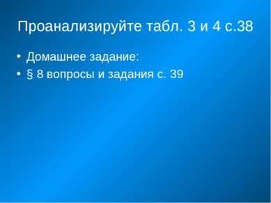 Проанализируйте табл. 3 и 4 с.38 Домашнее задание: § 8 вопросы и задания с. 39