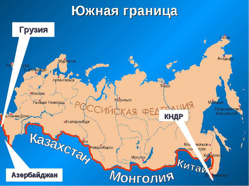 Южная граница Грузия Азербайджан КНДР