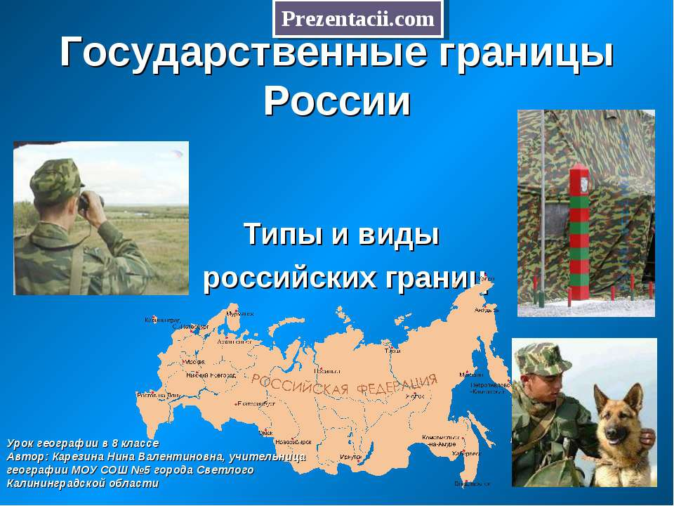 Государственные границы России Типы и виды российских границ Урок географии в...