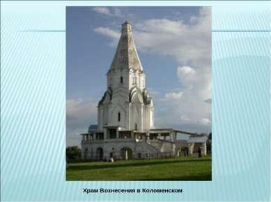 Храм Вознесения в Коломенском