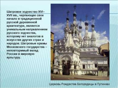 Шатровое зодчество XVI–XVII вв., черпающее свое начало в традиционной русской...