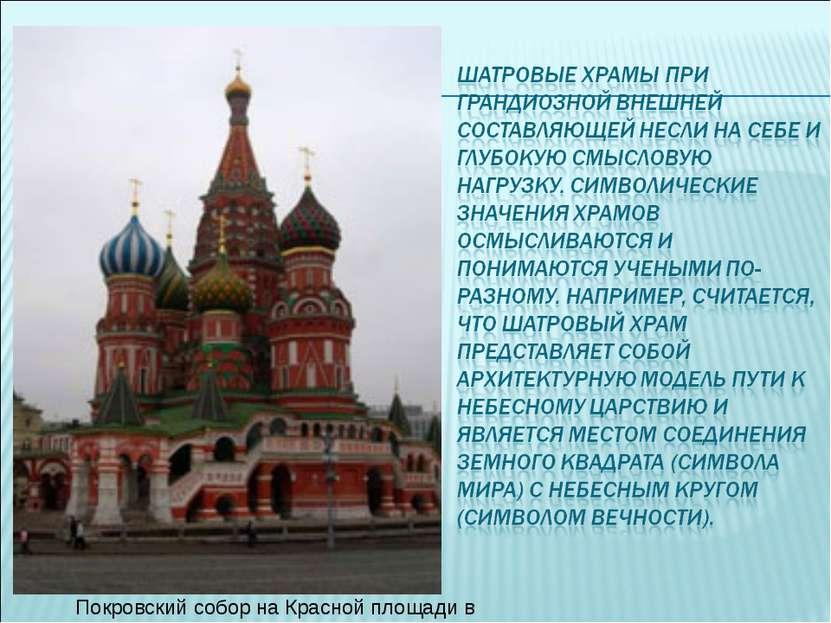 Покровский собор на Красной площади в Москве