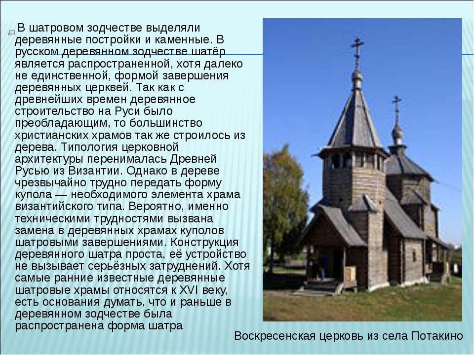 В шатровом зодчестве выделяли деревянные постройки и каменные. В русском дере...