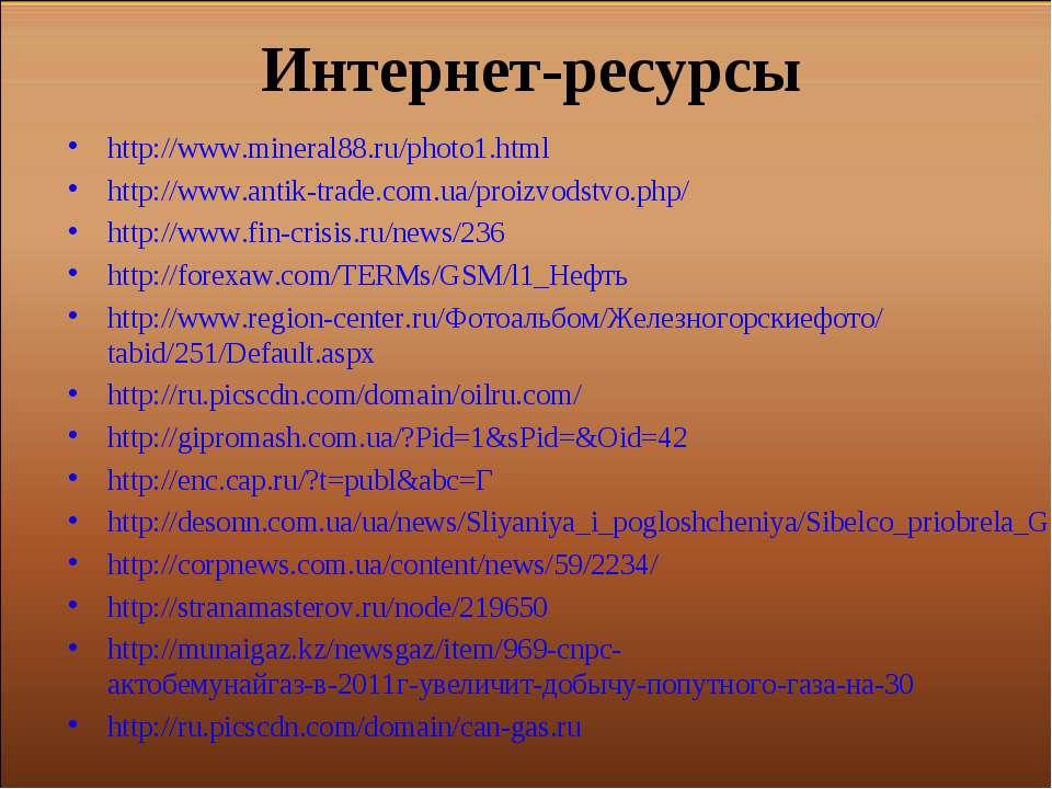 Интернет-ресурсы http://www.mineral88.ru/photo1.html http://www.antik-trade.c...