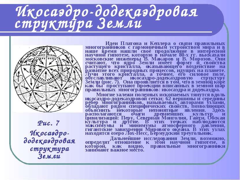 Идеи Платона и Кеплера о связи правильных многогранников с гармоничным устрой...