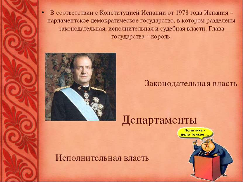 Исполнительная власть принадлежит государственному правительству, которое сос...