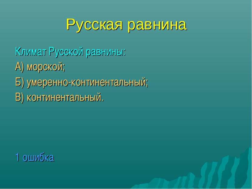 Русская равнина Климат Русской равнины: А) морской; Б) умеренно-континентальн...
