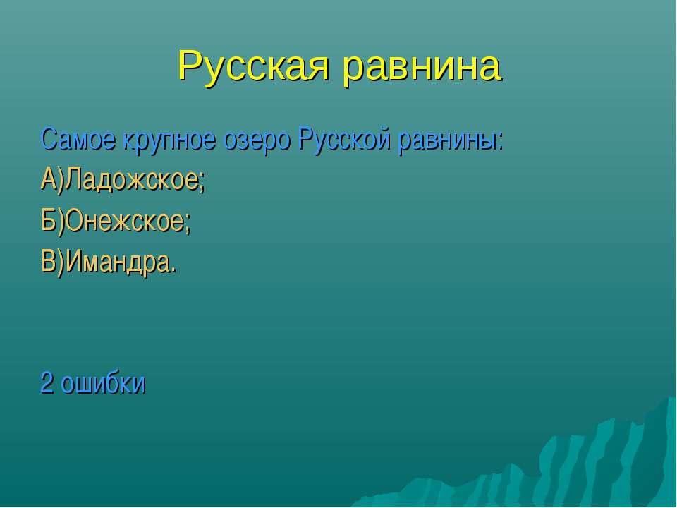 Русская равнина Самое крупное озеро Русской равнины: А)Ладожское; Б)Онежское;...