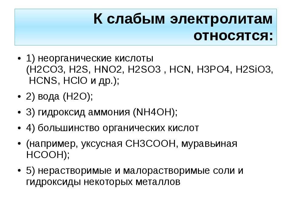 К слабым электролитам относятся: 1) неорганические кислоты (H2CO3,H2S,HNO2,...