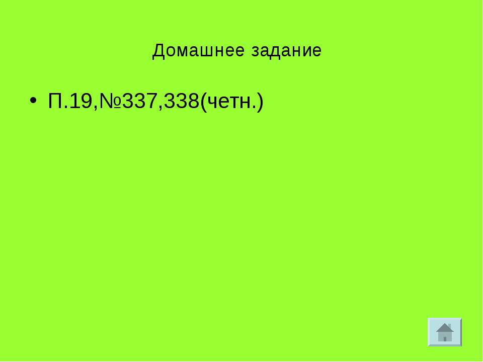 Домашнее задание П.19,№337,338(четн.)