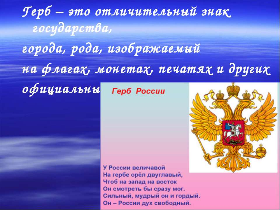 Герб – это отличительный знак государства, города, рода, изображаемый на флаг...