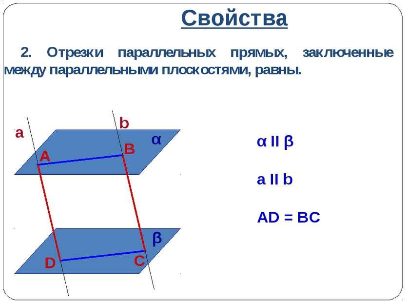 Свойства 2. Отрезки параллельных прямых, заключенные между параллельными плос...