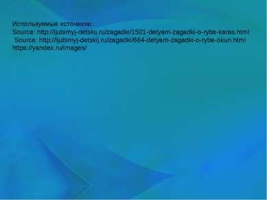 Используемые источники: Source: http://ljubimyj-detskij.ru/zagadki/1501-detya...