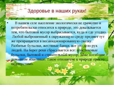 Здоровье в наших руках! В нашем селе население экологически не грамотно и пот...