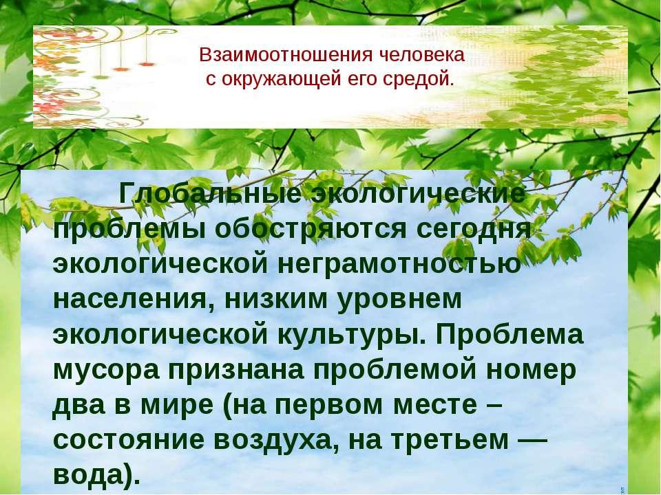 Взаимоотношения человека с окружающей его средой. Глобальные экологические пр...