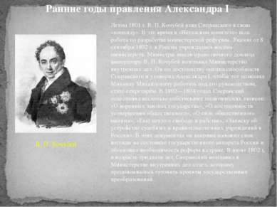 Летом 1801г. В.П.Кочубей взял Сперанского в свою «команду». В это время в ...