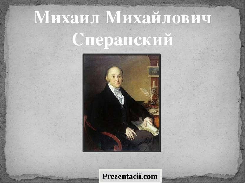 Михаил Михайлович Сперанский Prezentacii.com