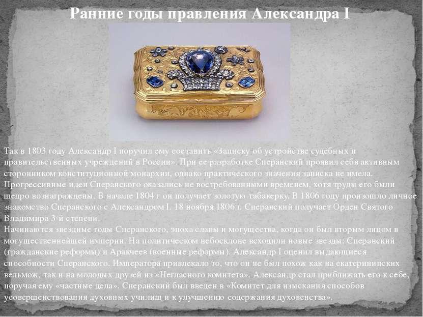 Так в 1803 году Александр I поручил ему составить «Записку об устройстве суде...