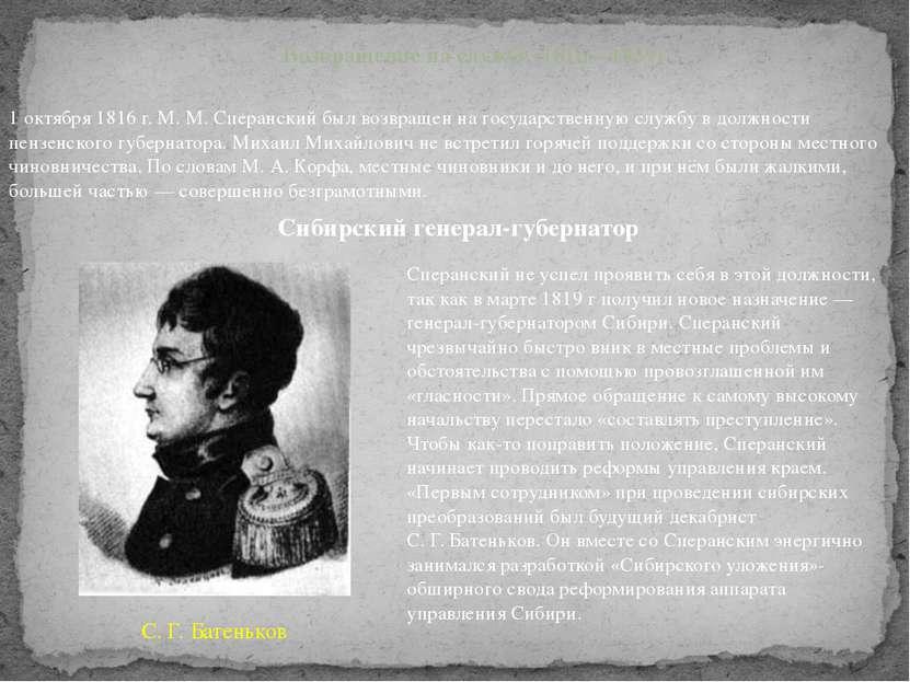 Сперанский не успел проявить себя в этой должности, так как в марте 1819г по...