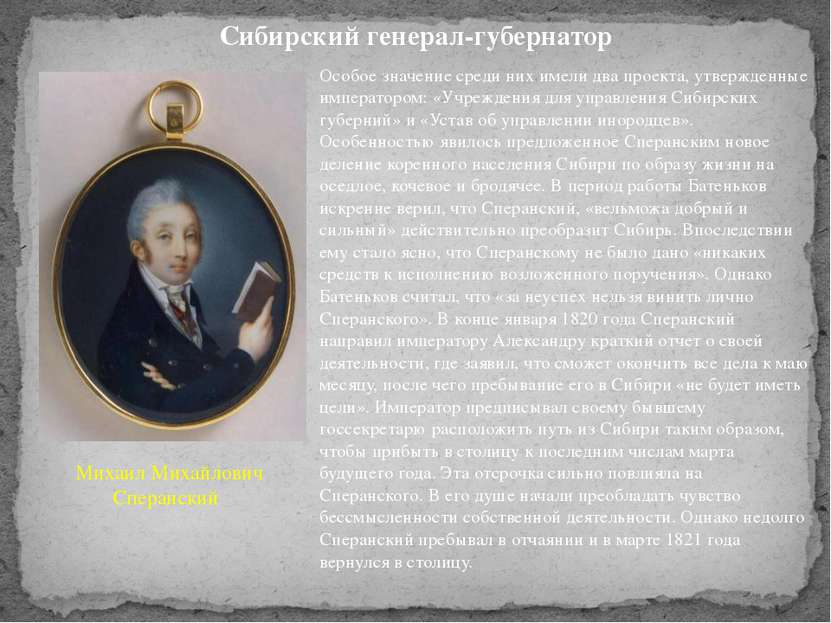 Особое значение среди них имели два проекта, утвержденные императором: «Учреж...