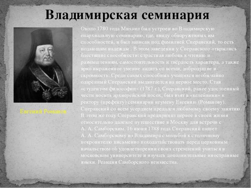 Около 1780 года Михаил был устроен во Владимирскую епархиальную семинарию, гд...