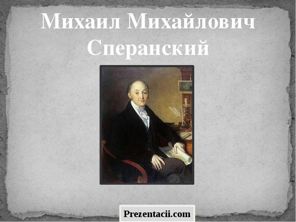 Михаил Михайлович Сперанский