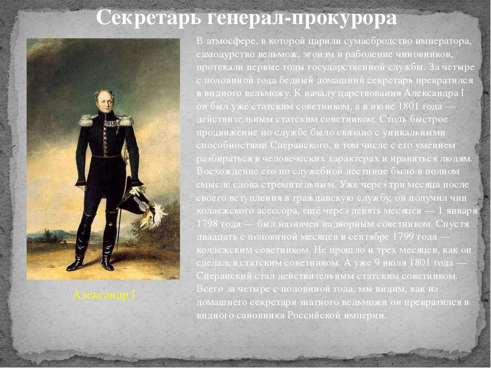 В атмосфере, в которой царили сумасбродство императора, самодурство вельмож, ...
