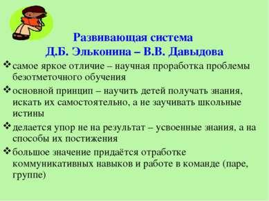 Развивающая система Д.Б. Эльконина – В.В. Давыдова самое яркое отличие – науч...