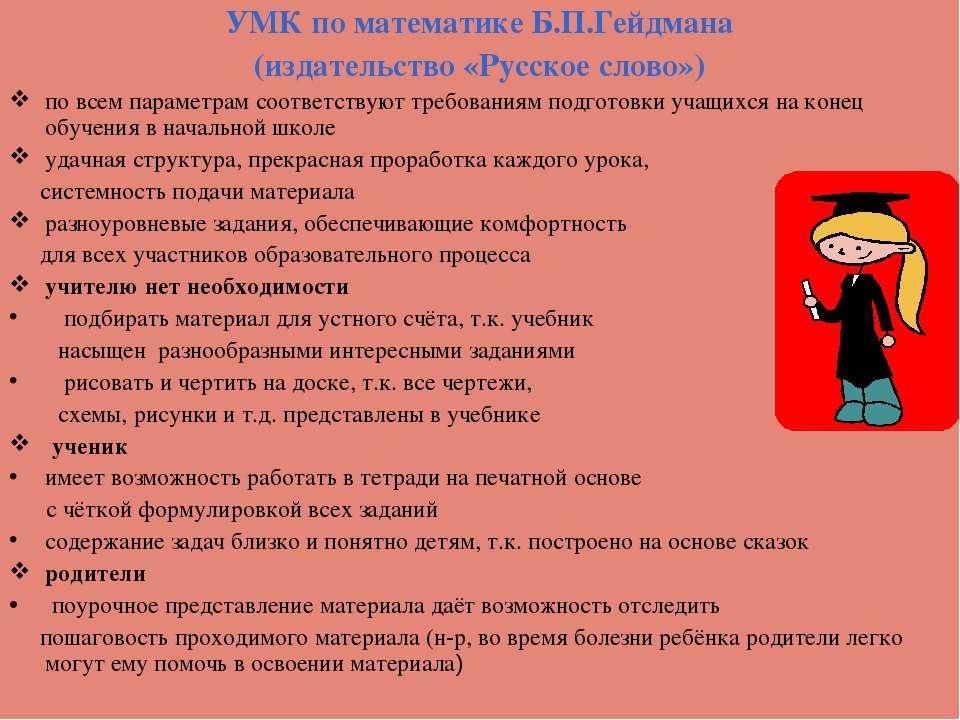 УМК по математике Б.П.Гейдмана (издательство «Русское слово») по всем парамет...