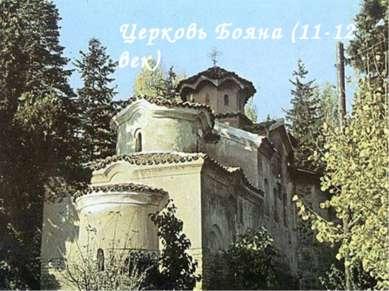 Церковь Бояна (11-12 век)