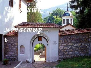 Черепишки монастырь