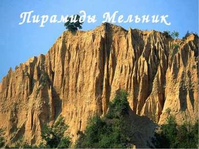 Пирамиды Мельник