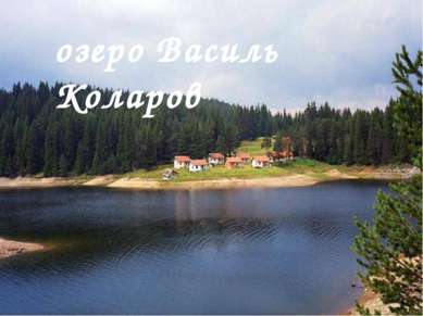 озеро Василь Коларов