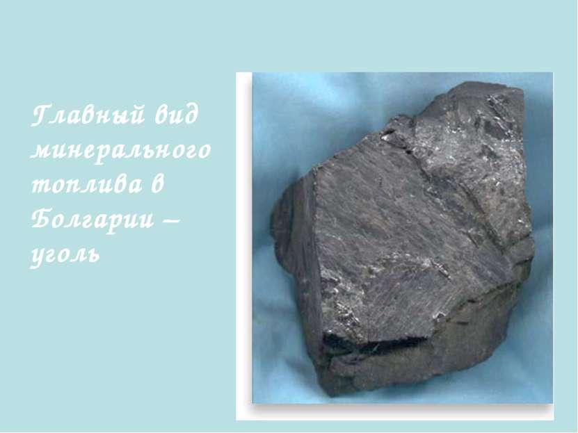Главный вид минерального топлива в Болгарии – уголь