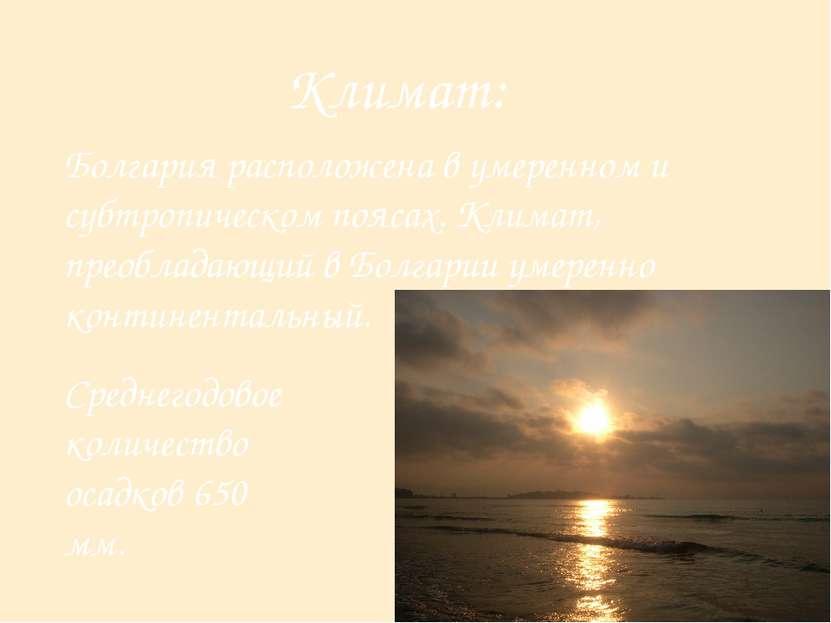 Климат: Болгария расположена в умеренном и субтропическом поясах. Климат, пре...