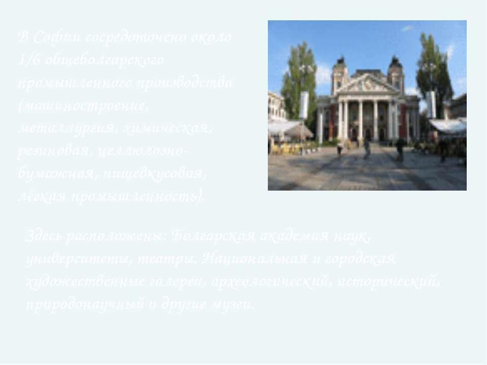 В Софии сосредоточено около 1/6 общеболгарского промышленного производства (м...