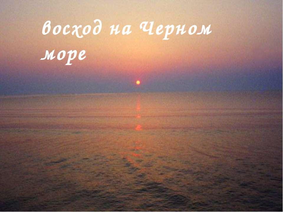 восход на Черном море