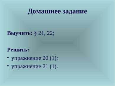 Домашнее задание Выучить: § 21, 22; Решить: упражнение 20 (1); упражнение 21 ...
