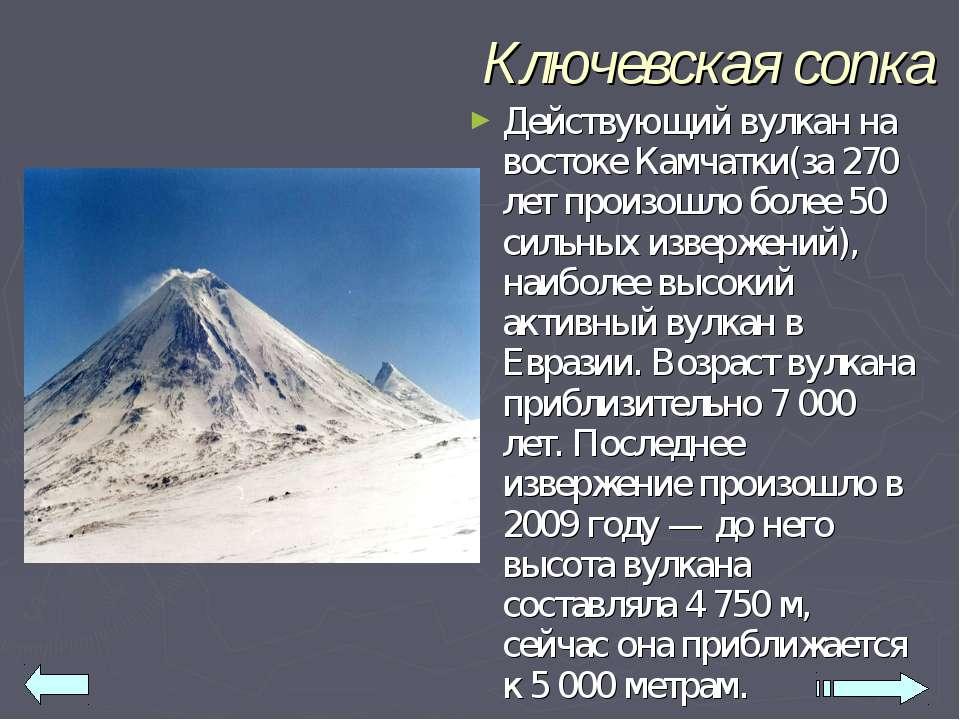 Ключевская сопка Действующий вулкан на востоке Камчатки(за 270 лет произошло ...