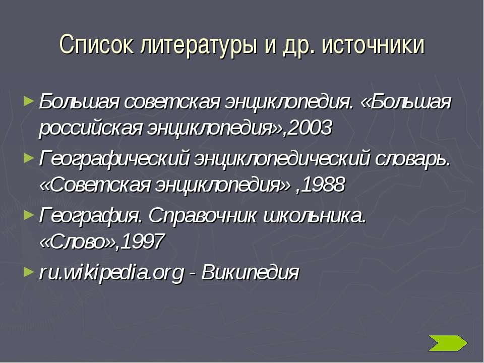 Список литературы и др. источники Большая советская энциклопедия. «Большая ро...
