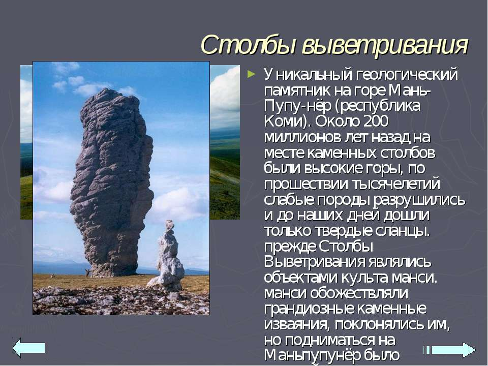 Столбы выветривания Уникальный геологический памятник на горе Мань-Пупу-нёр (...
