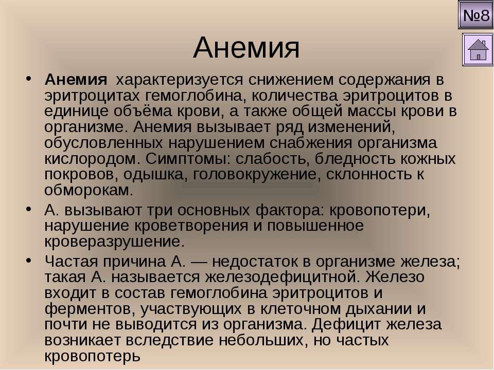Анемия Анемия характеризуется снижением содержания в эритроцитах гемоглобина,...